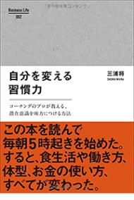 書籍「自分を変える習慣力」