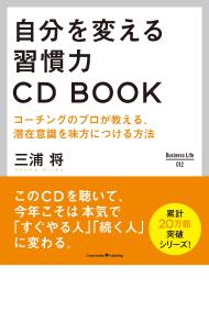 書籍「自分を変える習慣力 CD BOOK」