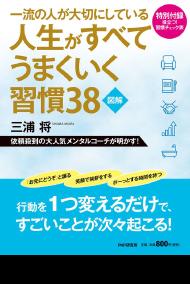 書籍「一流の人が大切にしている 人生がすべてうまくいく習慣38」